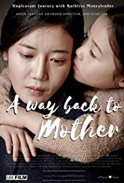 A Way Back to Mother (2016)