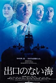 Sea Without Exit (2006)