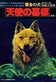 Dog of Fortune (1979)