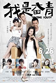 The Fighting Youth (2015)