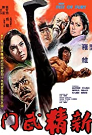New Fist of Fury (1976)