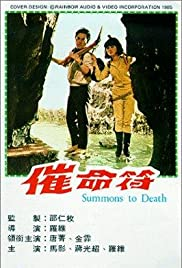 Summons to Death (1967)