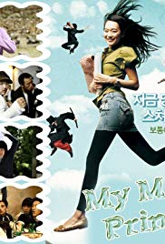 My Mighty Princess (2008)