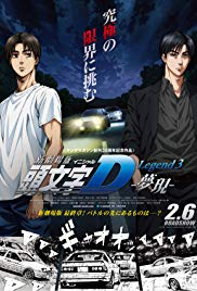 New Initial D the Movie: Legend 3  Dream (2016)