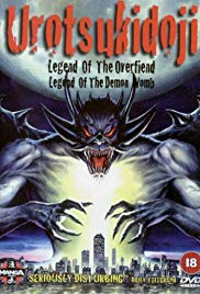 Urotsukidoji: Legend of the Overfiend (1989)