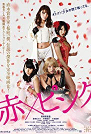 Girls Blood (2014)
