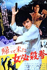 Return of the Sister Street Fighter (1975)